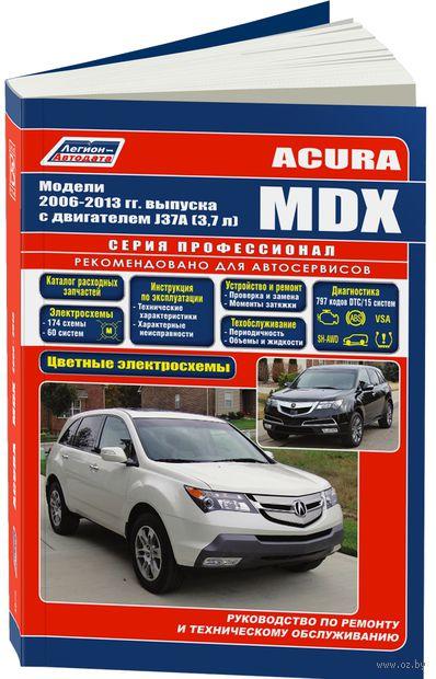 Acura MDX. Модели 2006-13 гг. выпуска с бензиновым двигателем J37A (3,7). Руководство по ренмонту и техническому обслуживанию. Каталог расходных запасных частей. Характерные неисправности