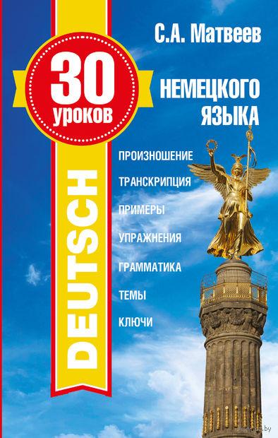 30 уроков немецкого языка. Сергей Матвеев