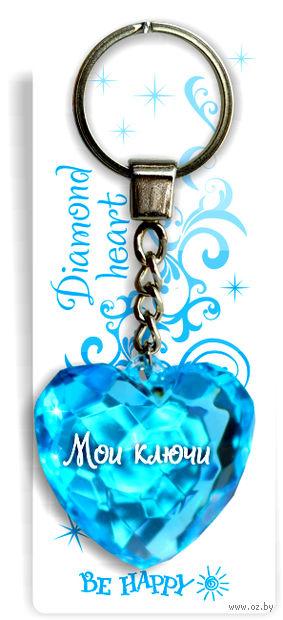 "Брелок диамантовое сердце ""Мои ключи"""