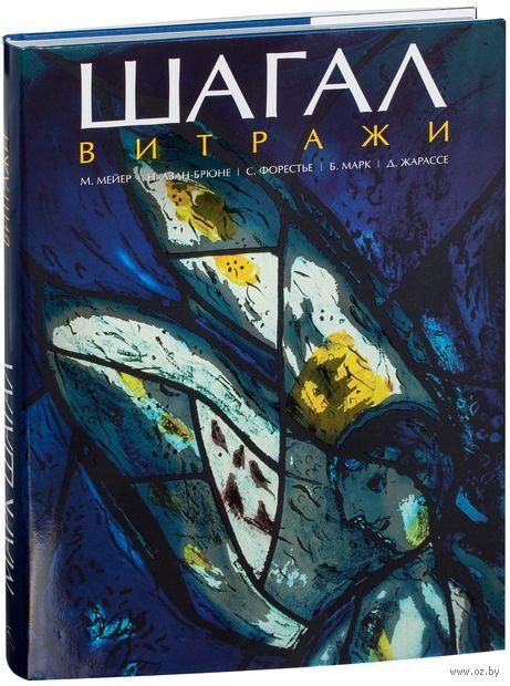 Шагал. Витражи — фото, картинка