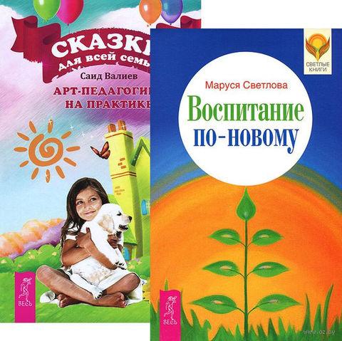 Воспитание по-новому. Сказки для всей семьи (комплект из 2-х книг) — фото, картинка
