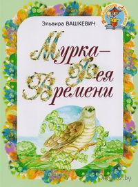 Мурка - Фея Времени — фото, картинка