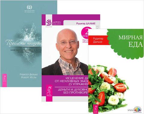 Исцеление души от негативных эмоций. Мирная еда. Проблемы пищеварения (комплект из 3-х книг) — фото, картинка