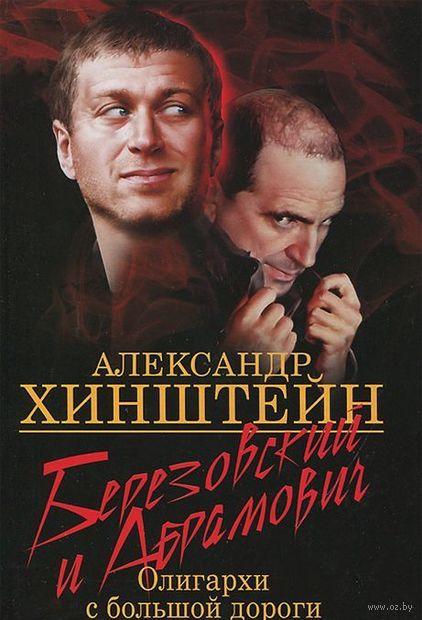 Березовский и Абрамович. Олигархи с большой дороги — фото, картинка