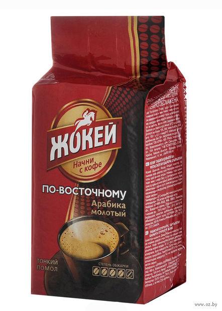 """Кофе молотый """"Жокей. По-восточному"""" (100 г) — фото, картинка"""