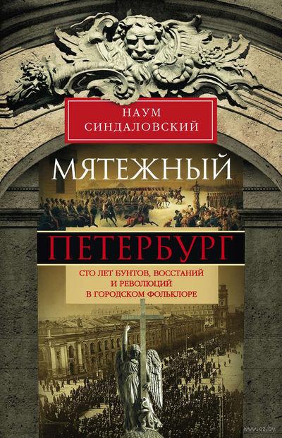 Мятежный Петербург. Сто лет бунтов, восстаний и революций в городском фольклоре — фото, картинка