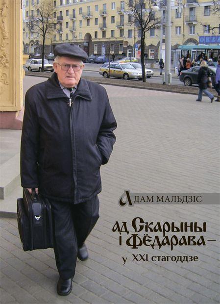 Ад Скарыны і Фёдарава - у XXI стагоддзе — фото, картинка