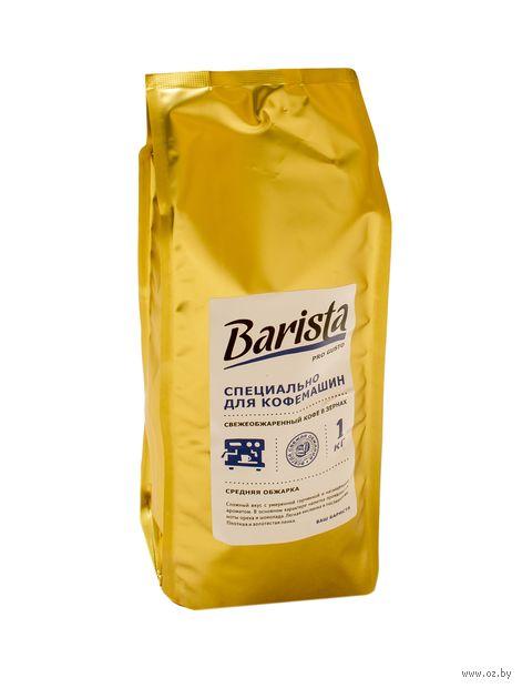 """Кофе зерновой """"Barista Pro. Espresso Gusto"""" (1 кг) — фото, картинка"""