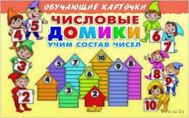 Числовые домики — фото, картинка