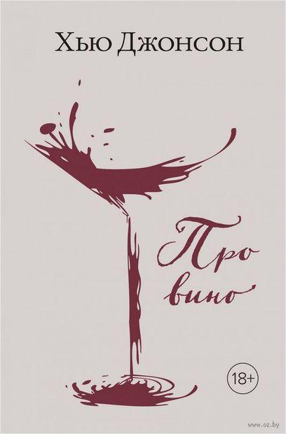 Про вино — фото, картинка