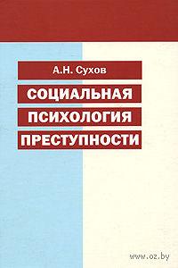 Социальная психология преступности. Анатолий Сухов