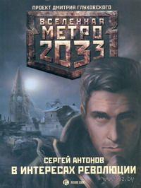 Метро 2033. В интересах революции (м). Сергей Антонов