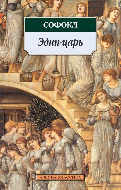 Эдип-царь. Софокл