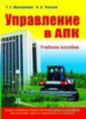 Управление в АПК. Т. Пискунова
