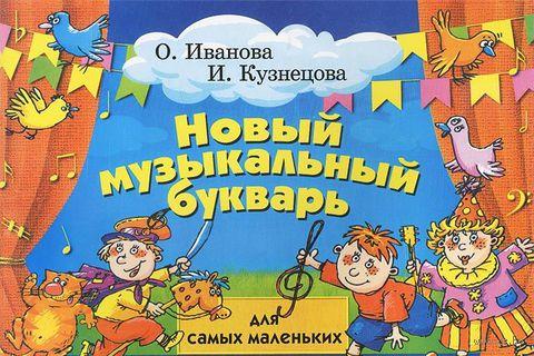 Новый музыкальный букварь для самых маленьких. Оксана Иванова, Ирина Кузнецова
