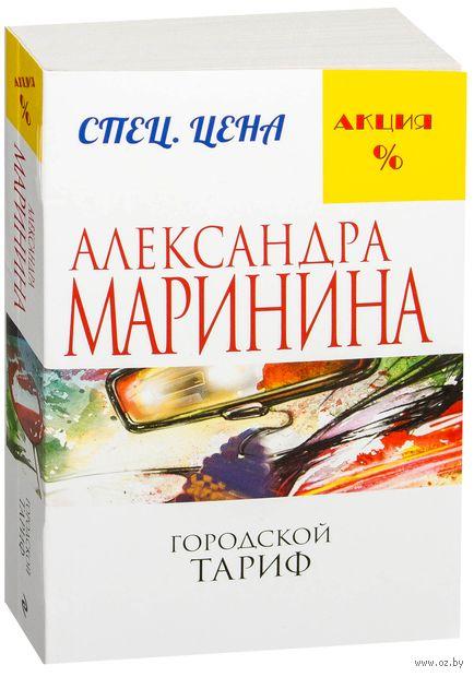Городской тариф. Александра Маринина