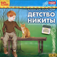 Толстой А.Н. Детство Никиты. Алексей Толстой