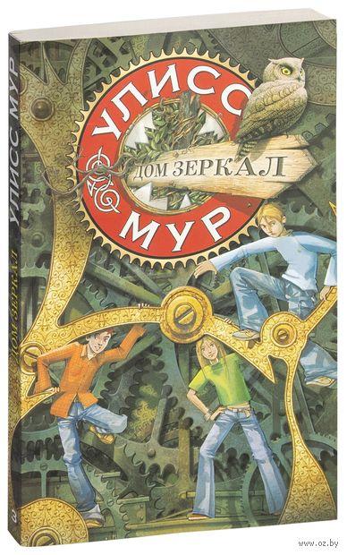 Секретные Дневники Улисса Мура. Книга 3. Дом зеркал (м) — фото, картинка