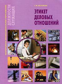 Этикет деловых отношений. Г. Шеламова