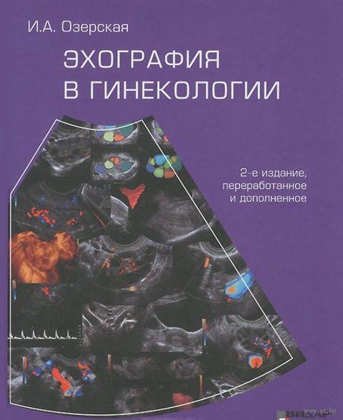 Эхография в гинекологии. И. Озерская