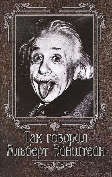 Так говорил Альберт Эйнштейн. Нино Гогитидзе