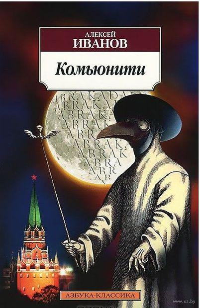 Комьюнити (м). Алексей Иванов