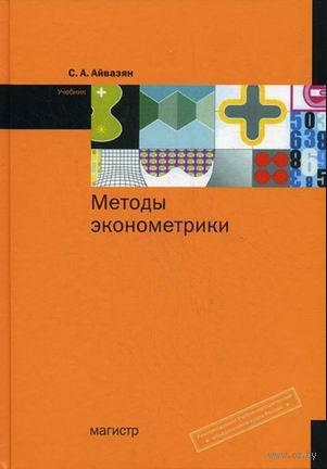 Методы эконометрики. С. Айвазян