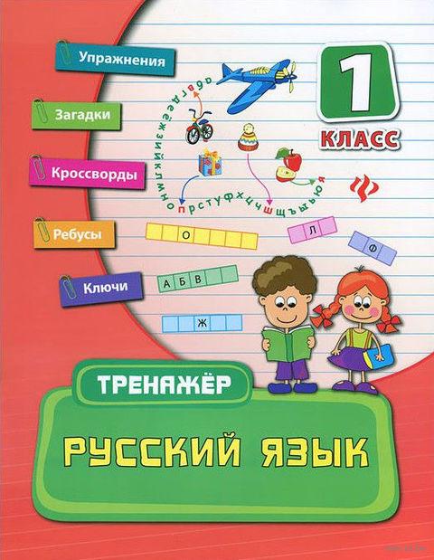 Русский язык. 1 класс. Ольга Конобевская