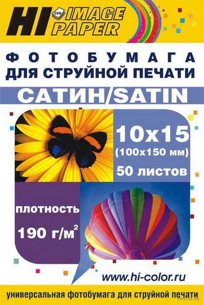 Фотобумага сатин односторонняя (50 листов, 190 г/м, 10х15 см)