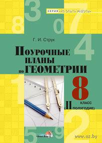 Поурочные планы по геометрии. 8 класс (II полугодие). Г. Струк