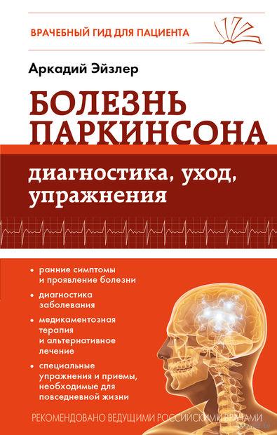 Болезнь Паркинсона. Диагностика, уход, упражнения. А. Эйзлер
