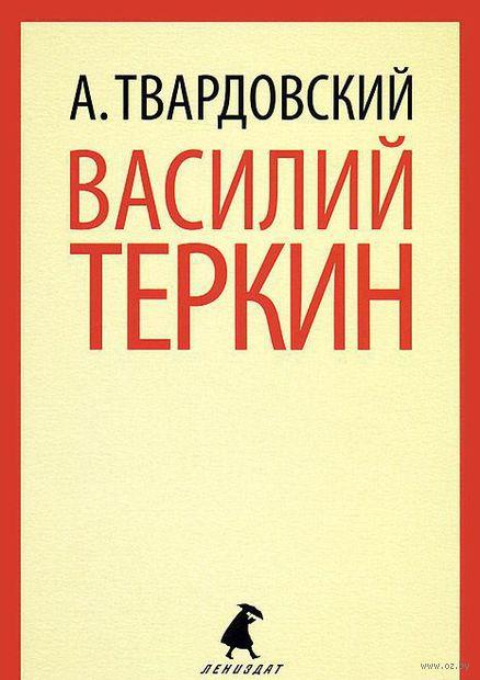Василий Теркин — фото, картинка