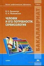 Человек и его потребности. Сервисология. И. Лукиянчук, О. Ульяновская