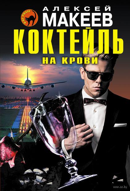 Коктейль на крови (м). Алексей Макеев