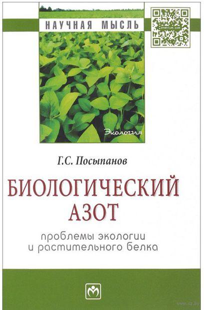 Биологический азот. Проблемы экологии и растительного белка. Г. Посыпанов