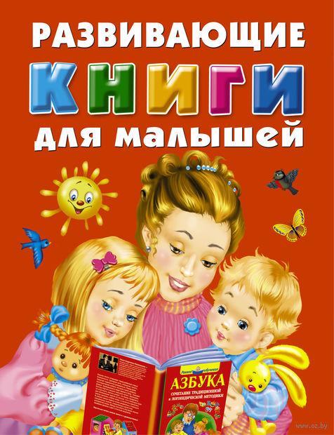 Развивающие книги для малышей (комплект из 3 книг). Ольга Новиковская