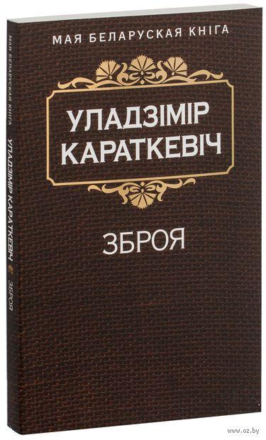 Зброя. Уладзімір Караткевіч