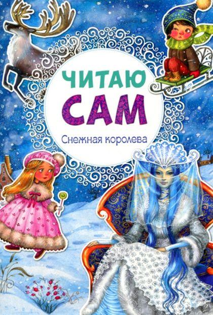 Снежная королева. Читаю сам. Ганс Христиан Андерсен