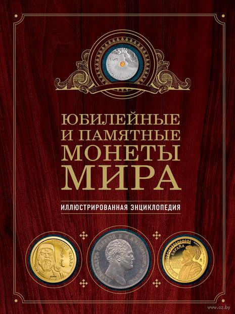 Юбилейные и памятные монеты мира — фото, картинка