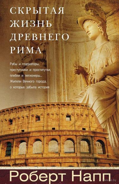 Скрытая Жизнь Древнего Рима — фото, картинка