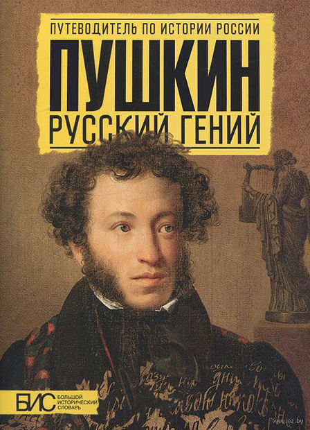 Пушкин. Русский гений — фото, картинка