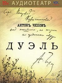 Дуэль. Антон Чехов