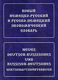 Новый немецко-русский и русско-немецкий экономический словарь. Юлия Дорохова