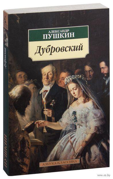 Дубровский. Александр Пушкин