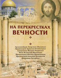 На перекрестках вечности. Мир глазами паломников. Архимандрит Августин Никитин