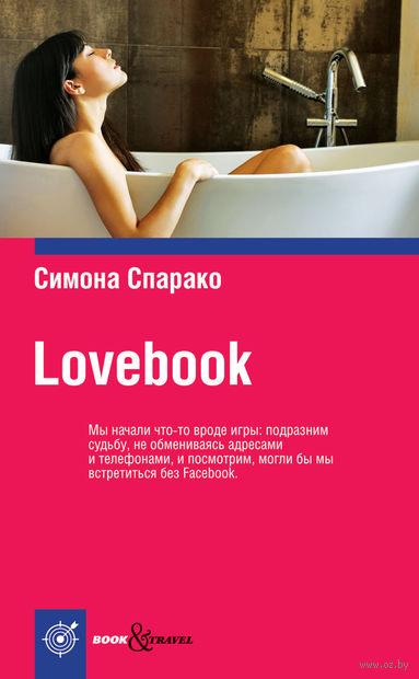 Lovebook. С. Спарако