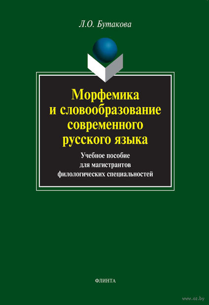 Морфемика и словообразование современного русского языка. Лариса Бутакова