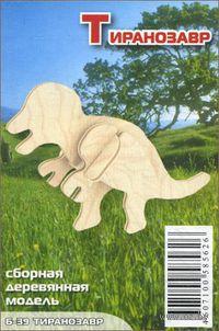"""Сборная деревянная модель """"Тираннозавр"""""""