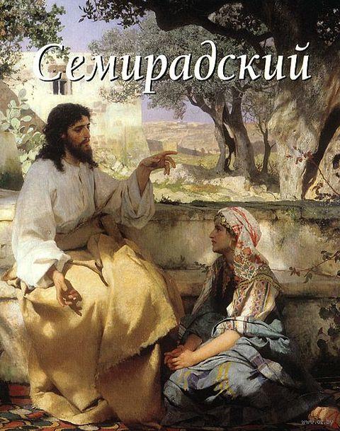 Семирадский. Елена Зорина