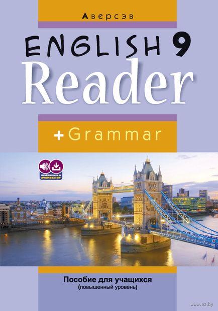 Английский язык. 9 класс. Книга для чтения — фото, картинка
